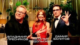 Владимир Пресняков, Наталья Подольская, Татьяна Навка и иллюзионист Дамир Валитов