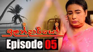 Ilandariyo - ඉලන්දාරියෝ | Episode 05 | 15 - 01 - 2021 | Siyatha TV Thumbnail