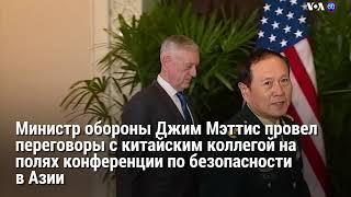 Новости США за 60 секунд – 18 октября 2018 года