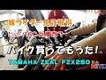 嫁ライダー バイク買う YAMAHA ZEAL FZX250 3YX2 '92 レッドバロン兵庫西