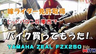 嫁ライダー バイク買う YAMAHA ZEAL FZX250 3YX2 '92 レッドバロン兵庫西 thumbnail