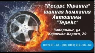 Автошины  грузовые Терекс недорого Запорожье BrilLion Club(, 2014-07-14T13:02:55.000Z)