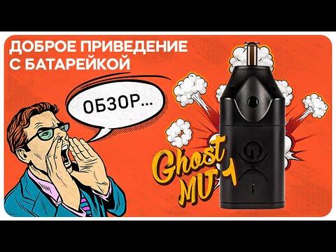 Обзор вапорайзера Ghost MV1