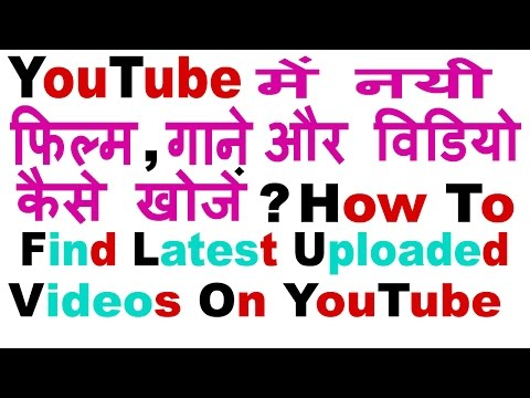 How to Find Latest Movie,Songs,Videos On Youtube (Easily ✔ ) In Hindi/Urdu-2017 | Youtube Search