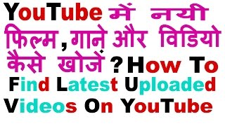 How to Find Latest Movie,Songs,Videos On Youtube (Easily ✔ ) In Hindi/Urdu-2016 | Youtube Search