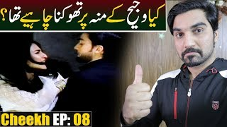 Cheekh Episode 8 Teaser Promo Review | ARY Digital Drama #MRNOMAN