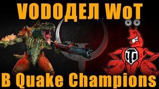 20 МИНУТ ПОЗОРА ИЛИ ВОДОДЕЛ WoT В Quake Champions
