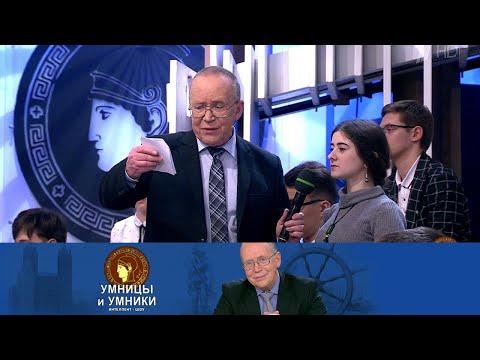 Умницы и умники. Выпуск от 25.04.2020