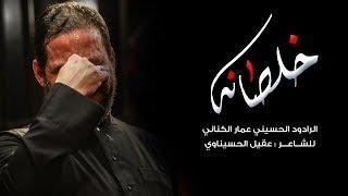 خلصانه | الملا عمار الكناني - جامع ذو الفقار - العراق - بغداد