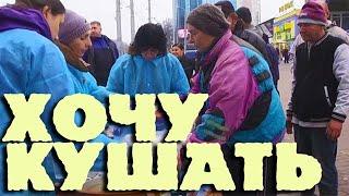 Помощь бездомным в Виннице, Украина