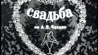 Свадьба (1944) комедия