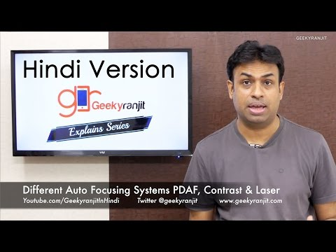 PDAF, Dual Pixel, Contrast & Laser Auto Focusing Explained (Hindi)