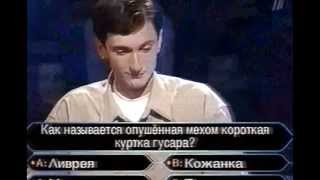 Кто хочет стать миллионером-3 декабря 2001