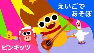 Animal Sounds | 動物の鳴き声 | ワードソング | ワードパワー | えいごであそぼ | ピンキッツ英語童謡