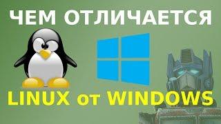 Чем отличается Linux от Windows