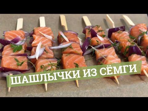 Шашлычки из сёмги | Как вкусно приготовить лосось в духовке