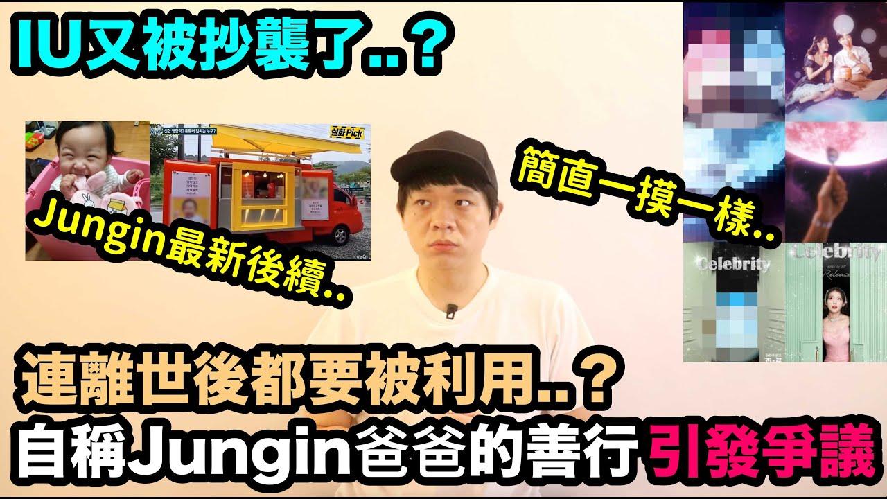 IU又被抄襲?簡直一摸一樣!/最新後續 連離世後都要被利用的Jungin引發爭議!DenQ