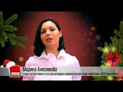 Новогоднее поздравление от Марины Анисимовой