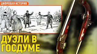 Дуэли депутатов Думы/Андрей Иванов
