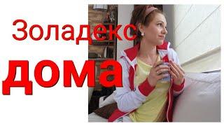 золадекс как сделать укол видео на русском