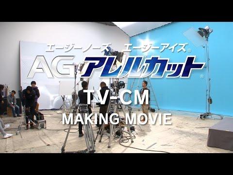 向井理 アレルカット CM スチル画像。CM動画を再生できます。