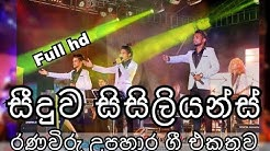 Seeduwa Sisiliyans - 2019 Live Musical Shows