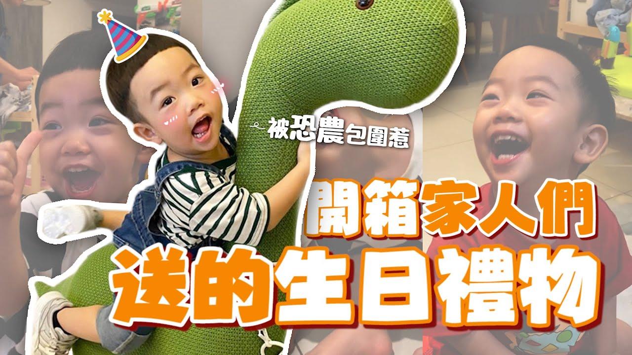 【蔡桃貴成長日記#66】開箱家人們送的生日禮物!被恐龍包圍了!