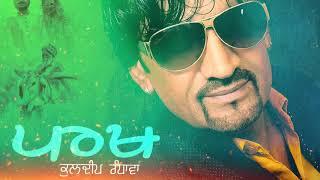PARAKH : Kuldeep Randhawa | Latest Punjabi Songs 2017 | Ramaz Music