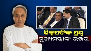 Make In Odisha Conclave 2018: CM Naveen Patanaik Answer To Investors Question