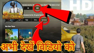 Pubg Mobile Main Ultra Graphics Settings kaise kare Abhi Dekhe Video Ko..