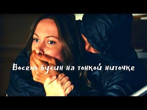 Криминальный Детектив! Восемь бусин на тонкой ниточке. 1 серия. Русские сериалы