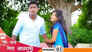 83-ek-gav-tera-bhangadi-ep-83-marathi-web-series