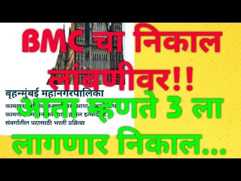 BMC  चा निकाल आता 3 तारखेला लागणार।काळजी करू नका बाकी सर्व प्रोसेस वेळेवर होइल।BMC निकाल लांबणीवर