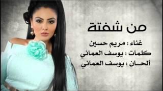 مريم حسين - من شفتة