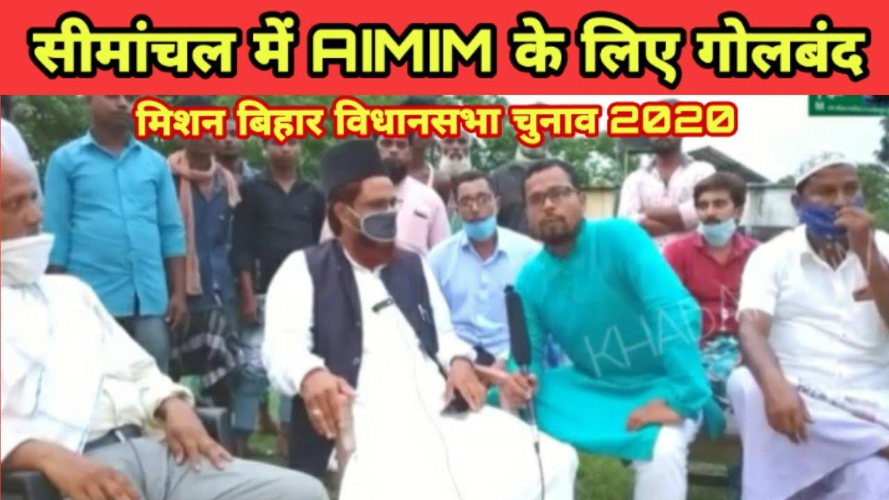 बिहार विधानसभा चुनाव 2020!AIMIM के लिए गोलबंद!Seemanchal!चुनाव पर बड़ी चर्चा