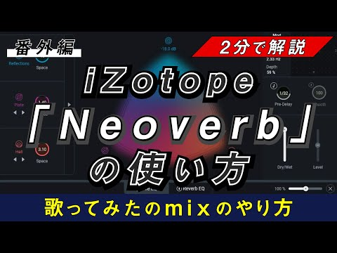 iZotope『Neoverb』