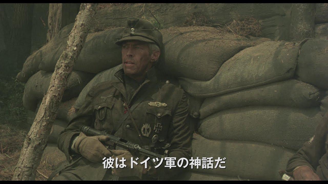 サム・ペキンパーが唯一残した戦争映画がデジタル・リマスターでよみがえる!『戦争のはらわた』予告編
