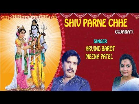 SHIV PARNE CHHE GUJARATI SHIV VIVAH GEET BY ARVIND BAROT, MEENA PATEL I FULL AUDIO SONGS JUKE BOX