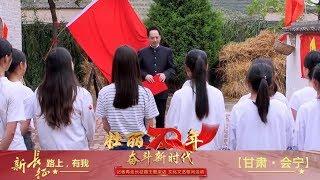[壮丽70年 奋斗新时代]《小红军救魏煜的故事》 讲述人:刘劲| CCTV综艺