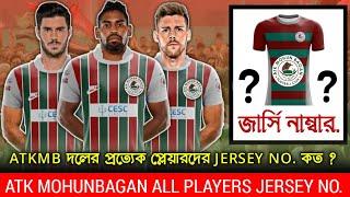 ATK Mohunbagan All Players Jersey No.🔥ATKMB দলের কে কত নাম্বার জার্সি পরে খেলবে ? JERSEY NO.