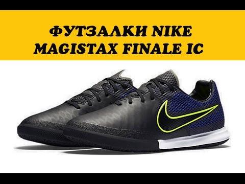 33de1835 Футзалки Nike MagistaX FINALE IC INDIGO 807568-008 Найк Магиста (Оригинал),  цена 1 799 грн., купить в Киеве — Prom.ua (ID#481778296)
