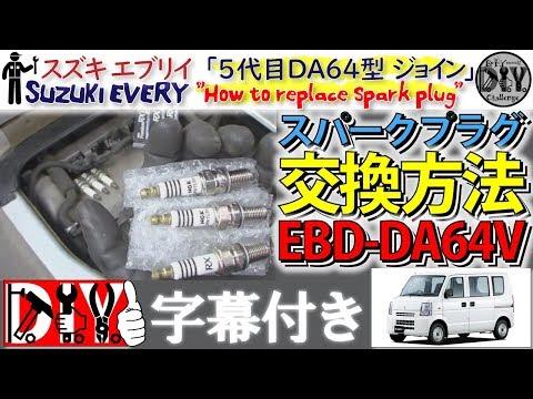スズキ エブリイ 「スパークプラグ交換方法」 /Suzuki EVERY '' How to replace spark plug '' DA64V /D.I.Y. Challenge