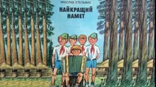 Ярослав Стельмах. Найкращий намет. Ч1