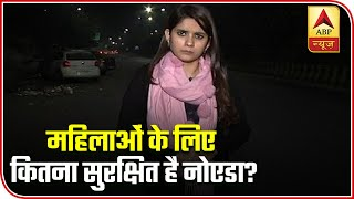 Reality Check: Watch How Safe Is Noida For Women | ABP News