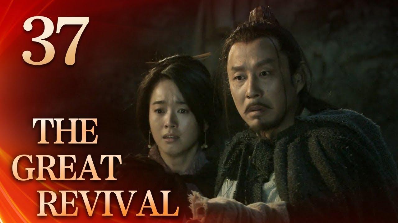 【Eng Sub】The Great Revival EP.37 Fuchai tries to win Xi Shi over | Starring: Chen Daoming, Hu Jun