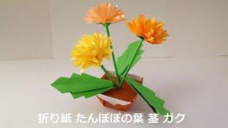 折り紙 たんぽぽの葉、茎、ガクの折り方、作り方を紹介します。 たんぽ...