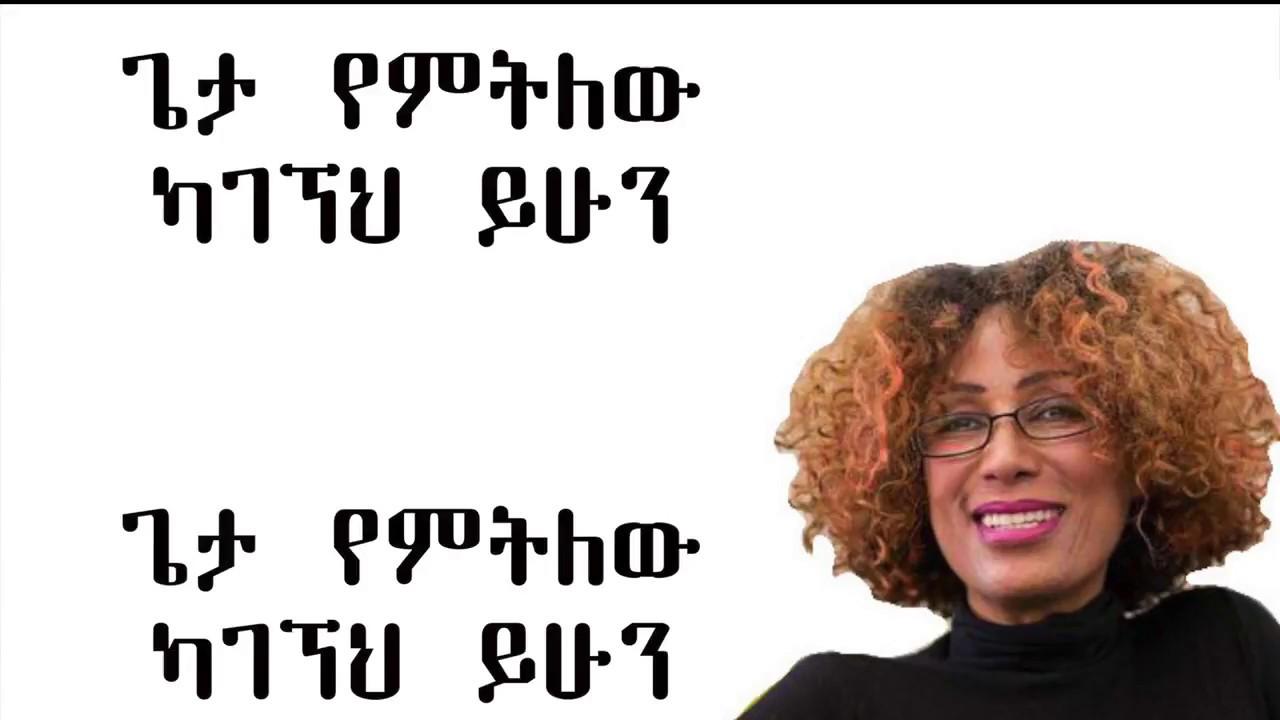 Aster Aweke - Weyy Nuro ወይ ኑሮ (Amharic With Lyrics)