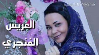 اغنية سودانية 2016 جديد الفنانة مكارم بشير العريس الفنجري