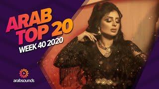 Top 20 Arabic Songs of Week 40, 2020 أفضل 20 أغنية عربية لهذا الأسبوع 🔥🎶