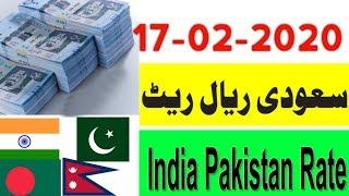 17 February 2020 Saudi Riyal Exchange Rate, Today Saudi Riyal Rate, Sar to pkr, Sar to inr